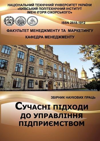 """Збірник наукових праць """"Сучасні підходи до управління підприємством"""""""